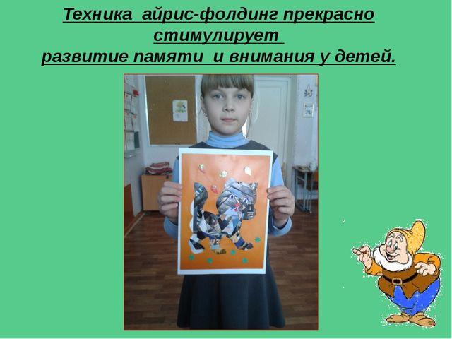 Техника айрис-фолдинг прекрасно стимулирует развитие памяти и внимания у дет...