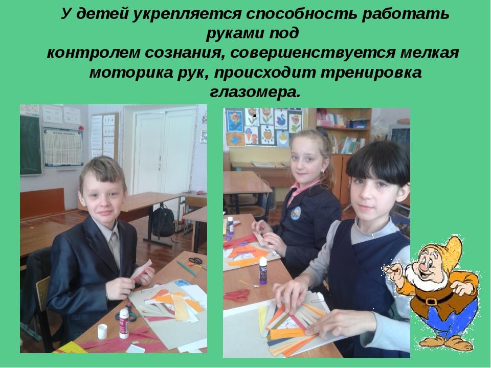 У детей укрепляется способность работать руками под контролем сознания, совер...