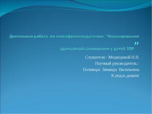 Слушателя : Медведевой.Н.В. Научный руководитель : Поливара Зинаида Васильевн