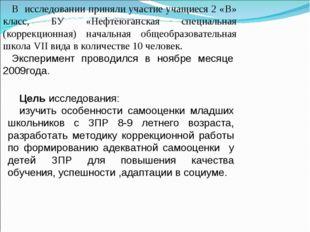 В исследовании приняли участие учащиеся 2 «В» класс, БУ «Нефтеюганская специа