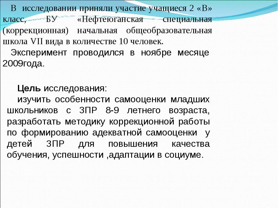 В исследовании приняли участие учащиеся 2 «В» класс, БУ «Нефтеюганская специа...