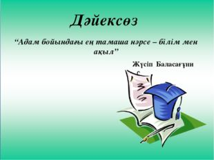 """Дәйексөз """"Адам бойындағы ең тамаша нәрсе – білім мен ақыл"""" Жүсіп Баласағұни"""