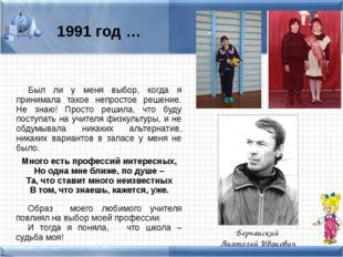1991 год … Берчанский Анатолий Иванович Был ли у меня выбор, когда я принимал