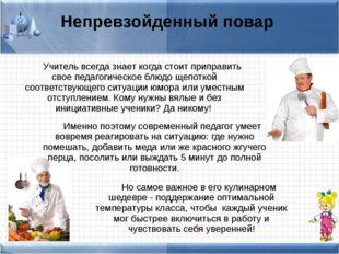 Непревзойденный повар Учитель всегда знает когда стоит приправить свое педаг