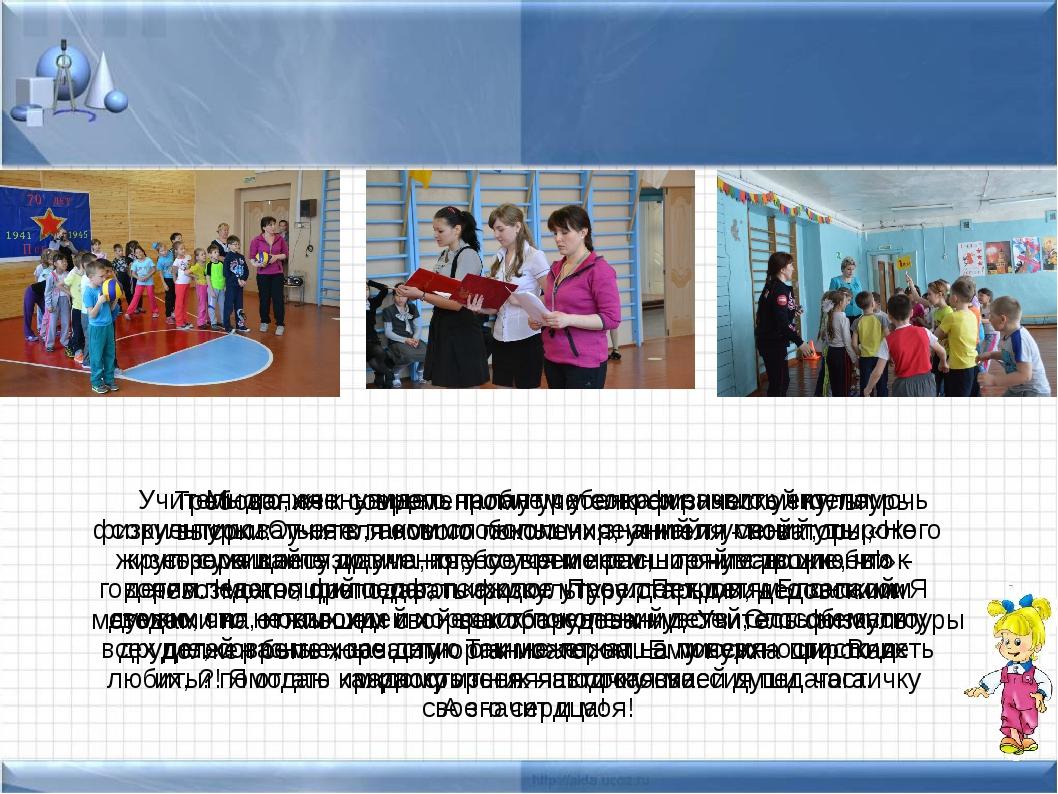 Требования к современному учителю физической культуры высоки: учителя нового...