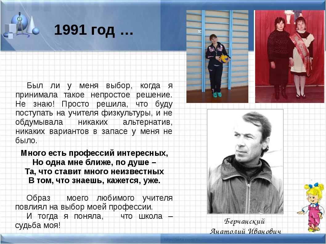 1991 год … Берчанский Анатолий Иванович Был ли у меня выбор, когда я принимал...