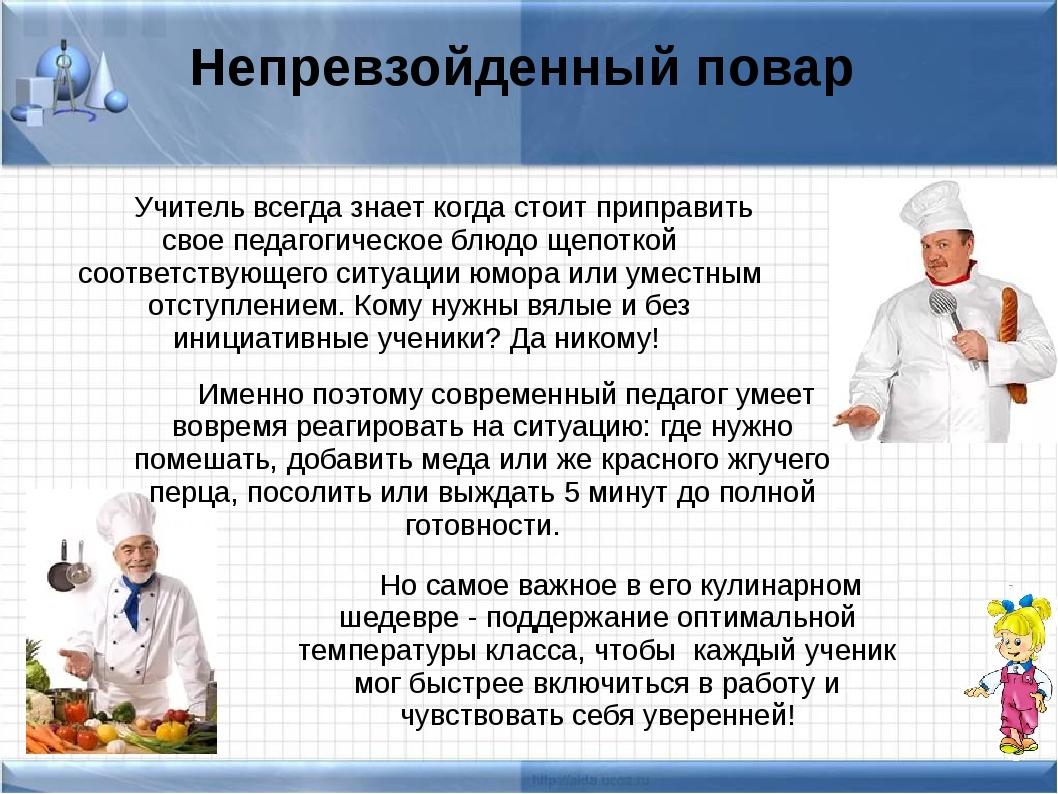 Непревзойденный повар Учитель всегда знает когда стоит приправить свое педаг...