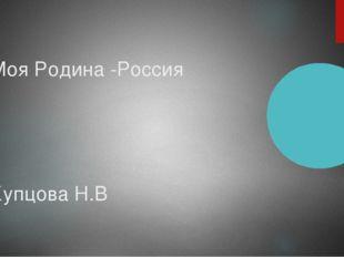 Моя Родина -Россия Купцова Н.В