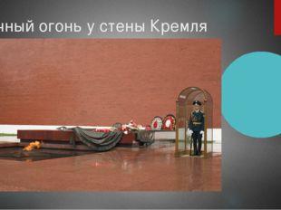 Вечный огонь у стены Кремля