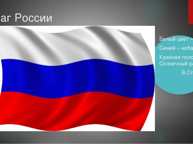 Флаг России Белый цвет – берёзка, Синий – неба цвет. Красная полоска-Солнечны...