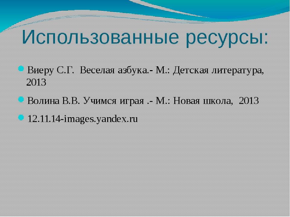 Использованные ресурсы: Виеру С.Г. Веселая азбука.- М.: Детская литература, 2...