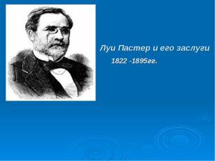 Луи Пастер и его заслуги 1822 -1895гг.