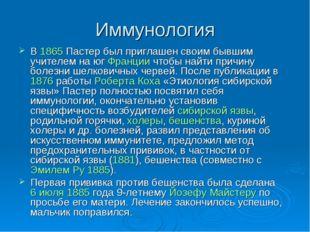 Иммунология В 1865 Пастер был приглашен своим бывшим учителем на юг Франции ч