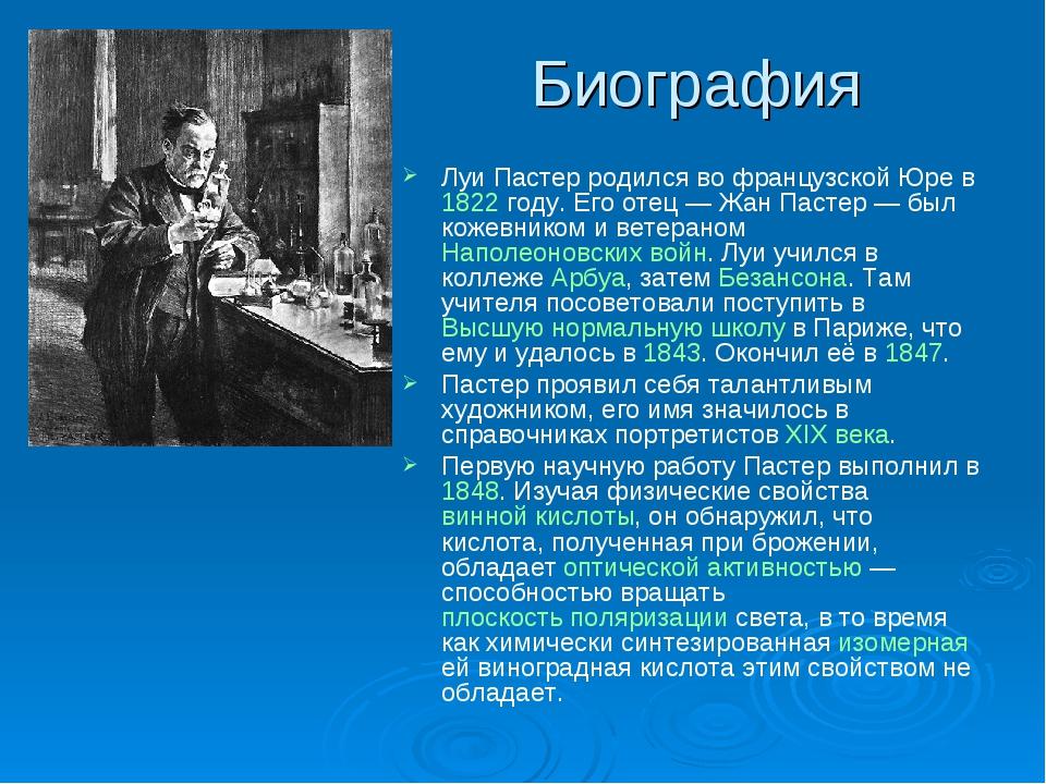 Биография Луи Пастер родился во французской Юре в 1822 году. Его отец — Жан П...