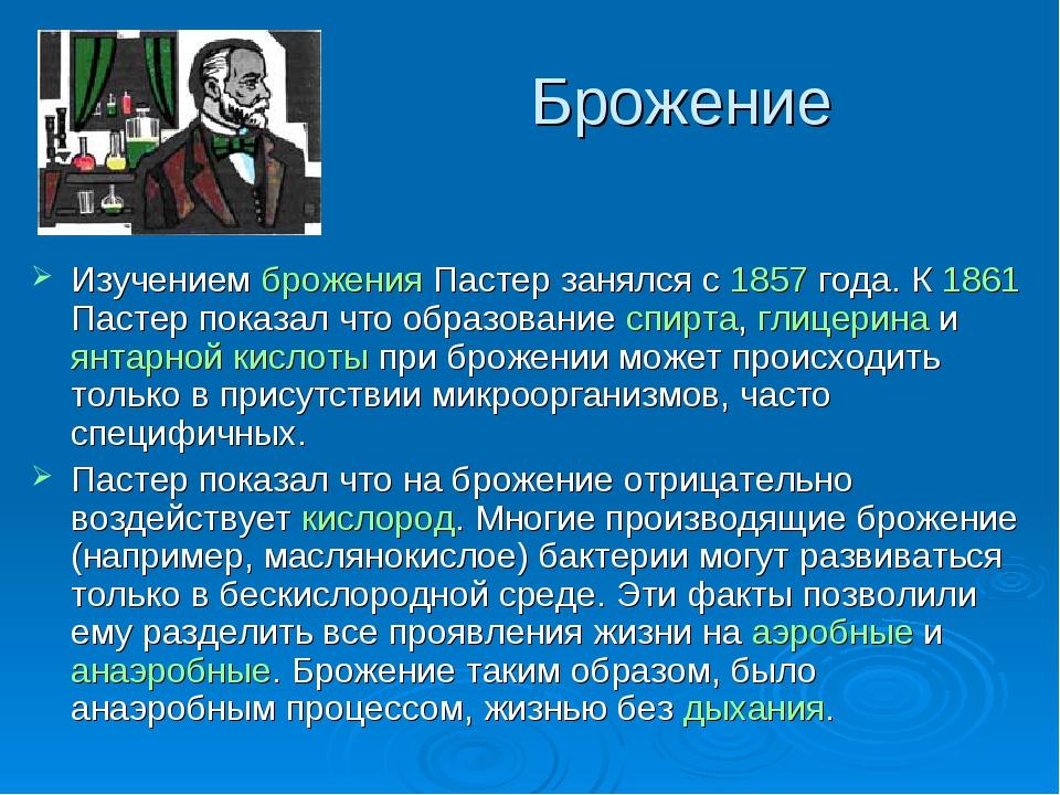 Брожение Изучением брожения Пастер занялся с 1857 года. К 1861 Пастер показал...