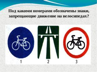 Под какими номерами обозначены знаки, запрещающие движение на велосипедах?