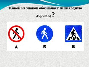 Какой из знаков обозначает пешеходную дорожку?
