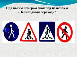 Под каким номером знак под названием «Пешеходный переход»?