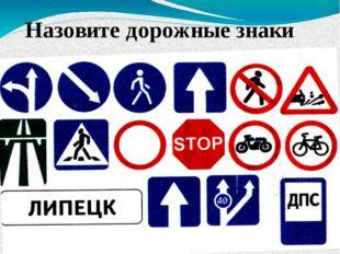 Назовите дорожные знаки