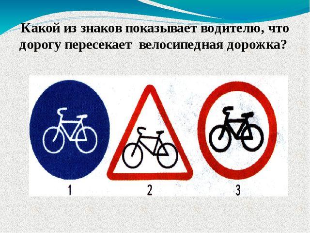 Какой из знаков показывает водителю, что дорогу пересекает велосипедная дорож...