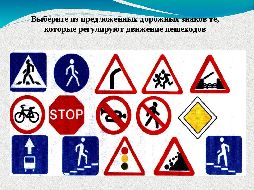 Картинки дорожные знаки с обозначениями