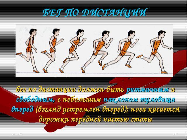 * * БЕГ ПО ДИСТАНЦИИ бег по дистанции должен быть ритмичным и свободным, с не...