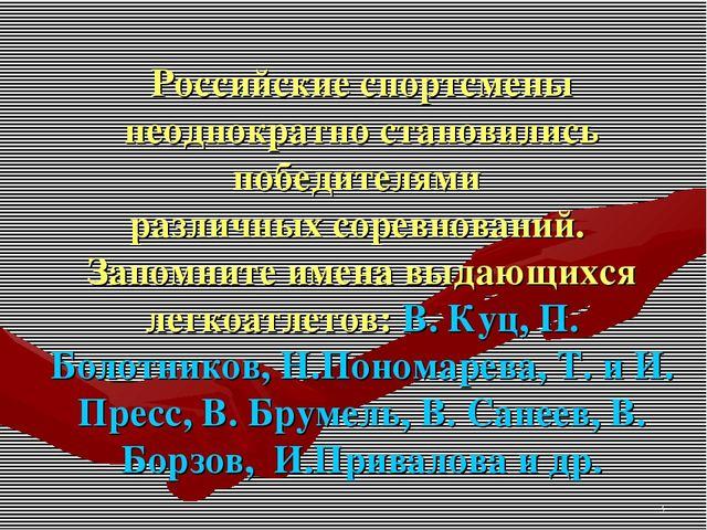 * Российские спортсмены неоднократно становились победителями различных сорев...
