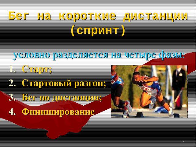 * Бег на короткие дистанции (спринт) условно разделяется на четыре фазы: Стар...