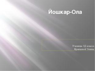 Йошкар-Ола Ученицы 3Д класса Яранцевой Элины