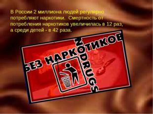 В России 2 миллиона людей регулярно потребляют наркотики. Смертность от потре