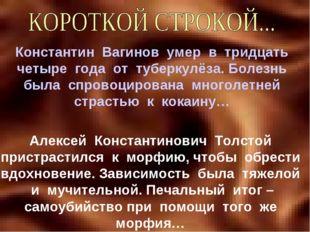 Константин Вагинов умер в тридцать четыре года от туберкулёза. Болезнь была с