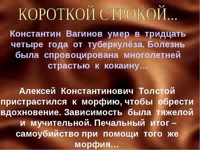 Константин Вагинов умер в тридцать четыре года от туберкулёза. Болезнь была с...