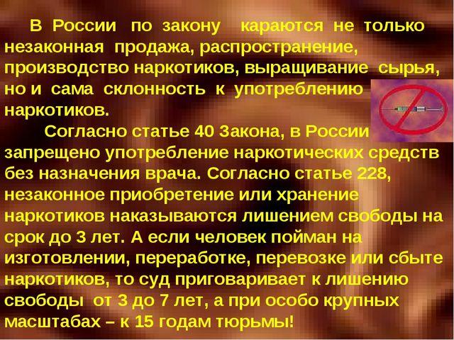 В России по закону караются не только незаконная продажа, распространение, п...