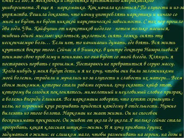 «Мне 21 год, я москвичка и студентка престижного американского университета....