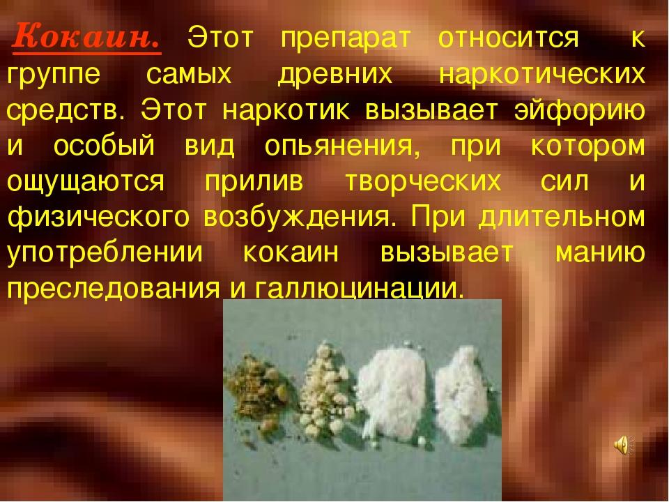Кокаин. Этот препарат относится к группе самых древних наркотических средств...