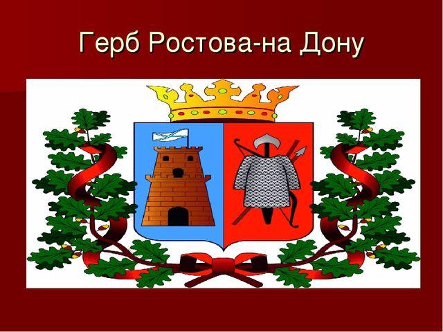 Герб Ростова-на Дону