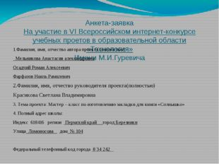 Анкета-заявка На участие в VI Всероссийском интернет-конкурсе учебных проетов