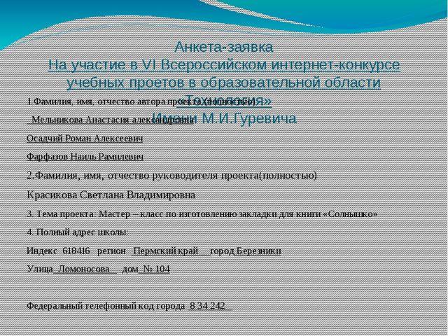 Анкета-заявка На участие в VI Всероссийском интернет-конкурсе учебных проетов...
