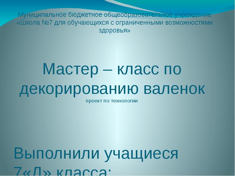 Муниципальное бюджетное общеобразовательное учреждение «Школа №7 для обучающи...