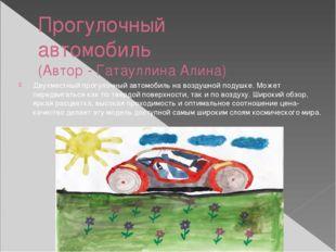 Прогулочный автомобиль (Автор - Гатауллина Алина) Двухместный прогулочный авт