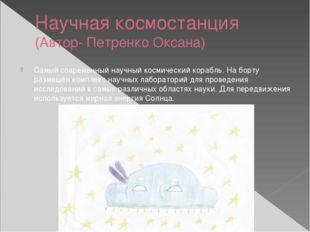 Научная космостанция (Автор- Петренко Оксана) Самый современный научный косми