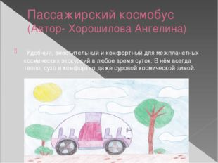 Пассажирский космобус (Автор- Хорошилова Ангелина) Удобный, вместительный и к