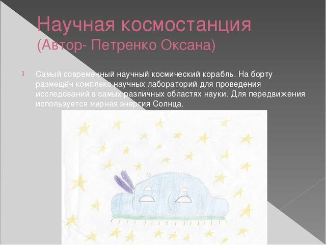 Научная космостанция (Автор- Петренко Оксана) Самый современный научный косми...