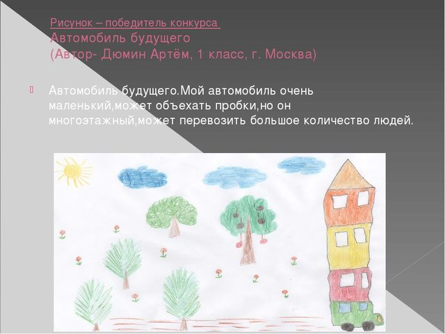 Рисунок – победитель конкурса Автомобиль будущего (Автор- Дюмин Артём, 1 клас...
