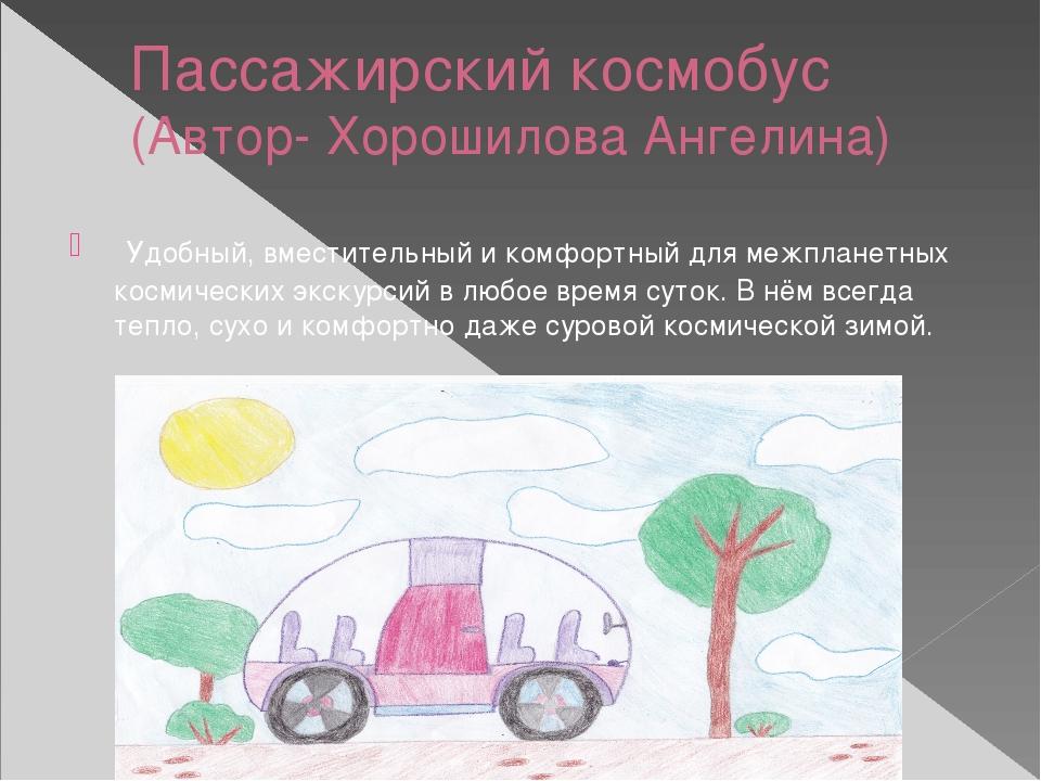 Пассажирский космобус (Автор- Хорошилова Ангелина) Удобный, вместительный и к...