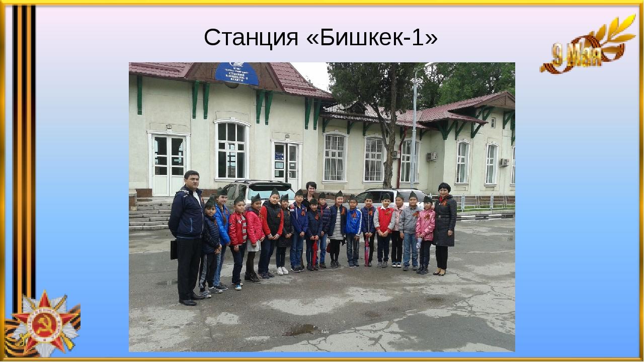 Станция «Бишкек-1»