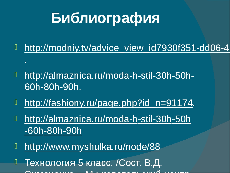 Библиография http://modniy.tv/advice_view_id7930f351-dd06-4bca-bce2-0df6667a9...