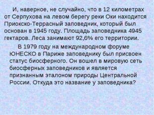 И, наверное, не случайно, что в 12 километрах от Серпухова на левом берегу р