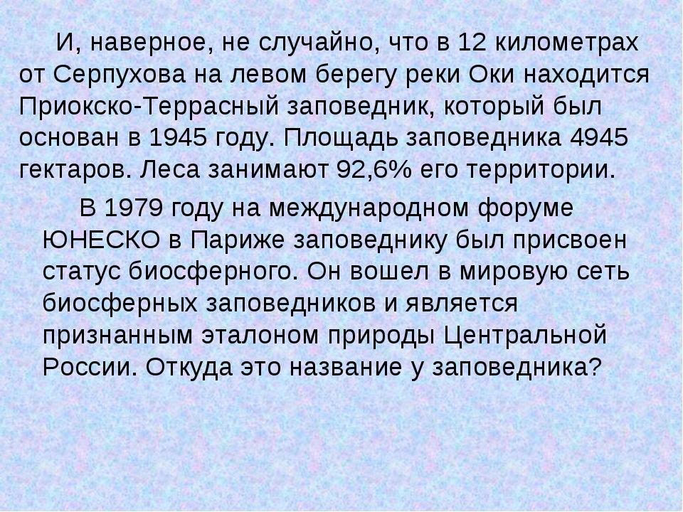 И, наверное, не случайно, что в 12 километрах от Серпухова на левом берегу р...
