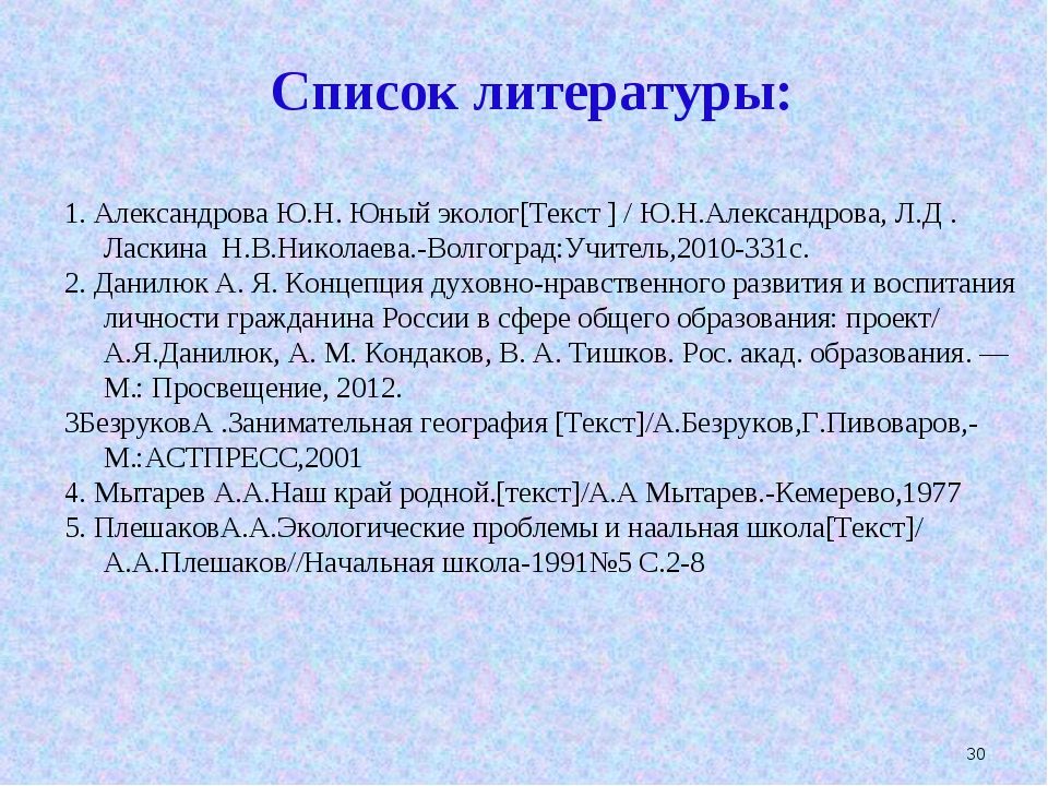 * Список литературы: 1. Александрова Ю.Н. Юный эколог[Текст ] / Ю.Н.Александр...